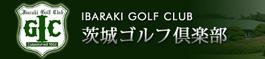 茨城ゴルフ倶楽部HP