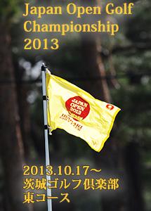 日本オープンゴルフ・茨城ゴルフ倶楽部HP
