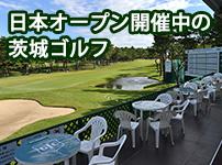 日本オープン開催中の茨城ゴルフ
