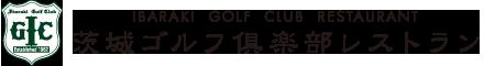 茨城ゴルフ倶楽部・レストラン